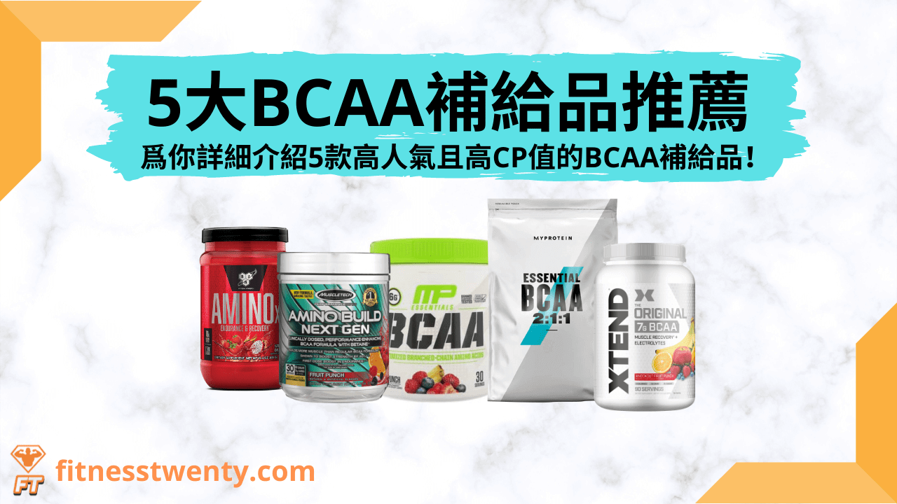 【2020】5大BCAA推薦|不知如何選擇BCAA?爲你介紹5款高人氣且高CP值的BCAA補給品!