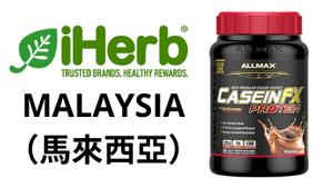 ALLMAX FX 酪蛋白馬來西亞購買鏈接