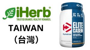 Dymatize 精英酪蛋白台灣購買鏈接