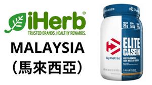 Dymatize 精英酪蛋白馬來西亞購買鏈接