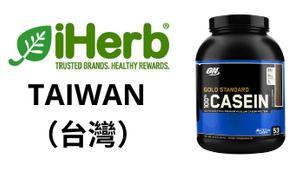 Optimum Nutrition 黃金標準100%Casein台灣購買鏈接