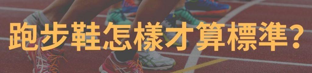 跑步鞋怎樣才算標準?