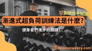 漸進式超負荷訓練法是什麼?健身者們進步的關鍵!別說你不知道!