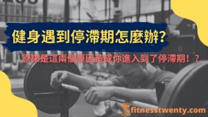 健身遇到停滯期怎麼辦?| 原來是這兩個原因造成你進入到了停滯期!?
