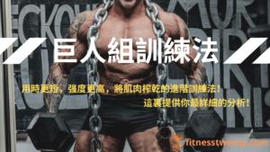 巨人組訓練法