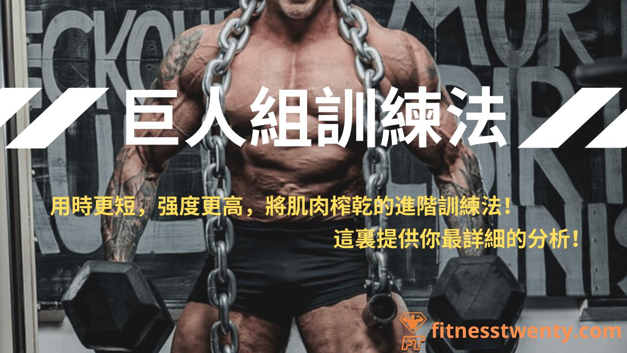 【2020】巨人組訓練法|用時更短,强度更高,將肌肉榨乾的進階訓練法!這裏提供你最詳細的分析!