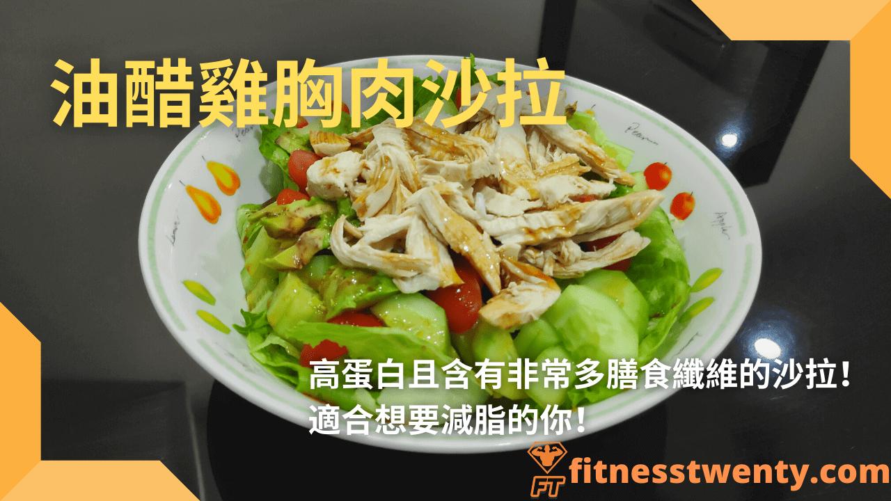 【2020】油醋雞胸肉沙拉 | 高蛋白且含有非常多膳食纖維的沙拉!適合想要減脂的你!