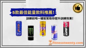 5款最佳能量飲料推薦 | 訓練前喝一罐能幫助你提升訓練效果!