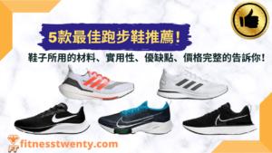 5款最佳跑步鞋推薦 | 鞋子所用的材料、實用性、優缺點、價格完整的告訴你!