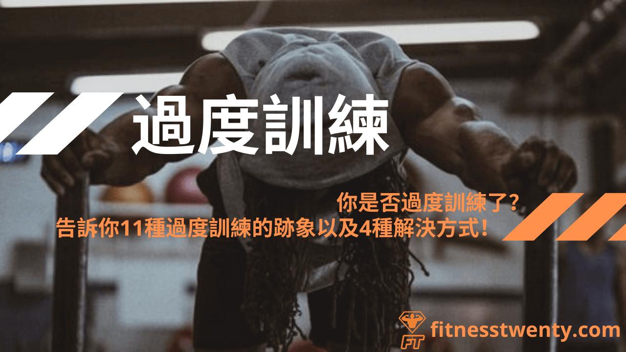 【2020】過度訓練|你是否過度訓練了?告訴你11種過度訓練的跡象以及4種解決方式!