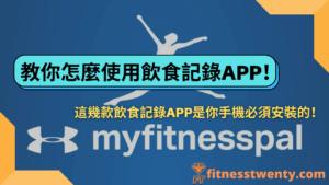 教你怎麼使用飲食記錄APP!| 這幾款飲食記錄APP是健身者們必須安裝的!