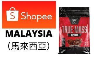 BSN True Mass 1200高熱量乳清蛋白馬來西亞購買鏈接