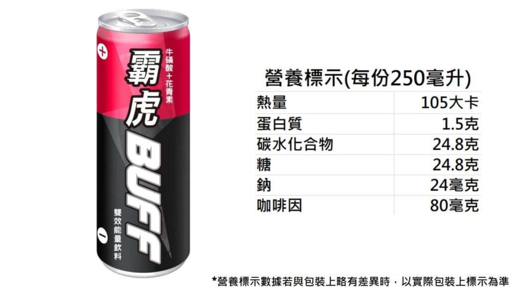 霸虎BUFF能量飲料