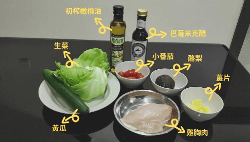 油醋雞胸肉沙拉的材料