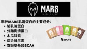 戰神MARS乳清蛋白的主要成分