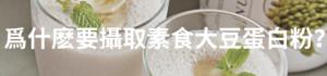 爲什麽要攝取蘇軾大豆蛋白粉?