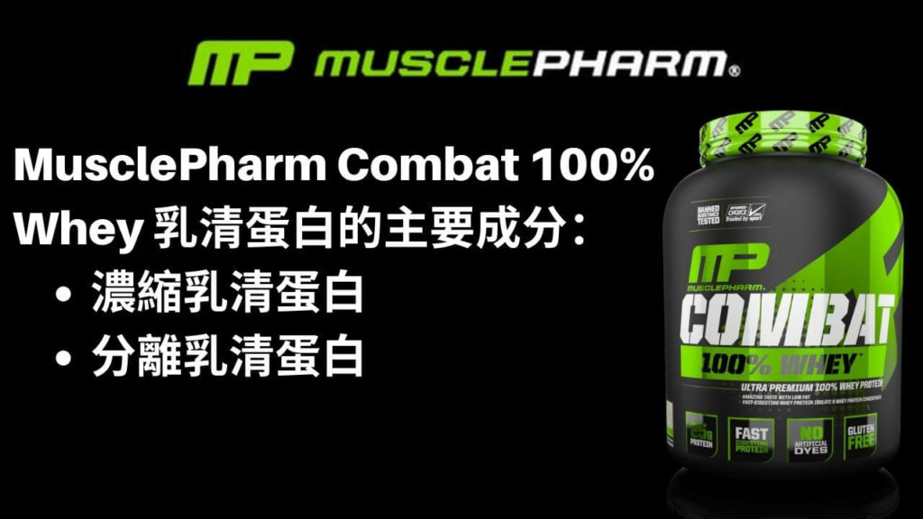 MusclePharm Combat 100% Whey乳清蛋白的主要成分(100%純乳清蛋白!)
