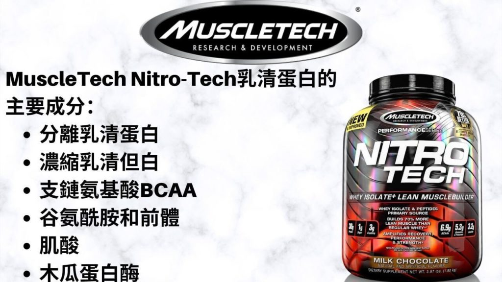 MuscleTech Nitro-Tech 乳清蛋白的主要成分