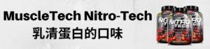MuscleTech Nitro-Tech乳清蛋白的口味(超多口味!)
