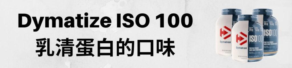 Dymatize ISO 100乳清蛋白的口味