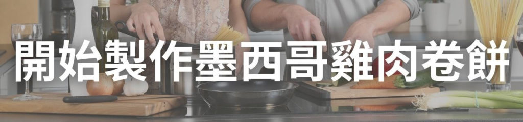 開始製作墨西哥雞肉卷餅(下方有教學影片哦!)