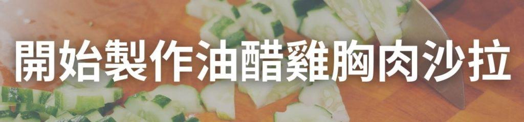 開始製作油醋雞胸肉沙拉(下方有教學影片哦!)