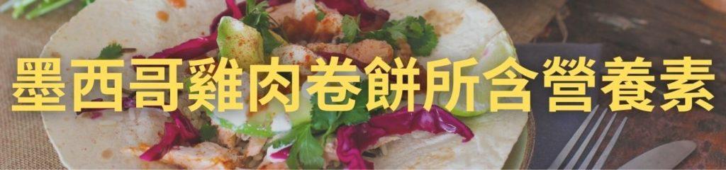 墨西哥雞肉卷餅所含營養素