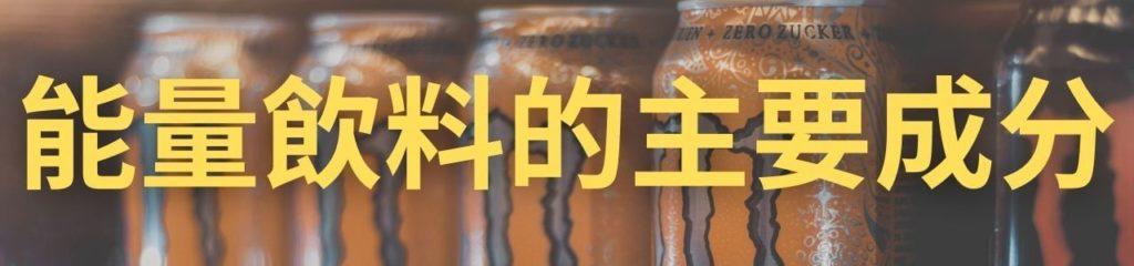 能量飲料的主要成分