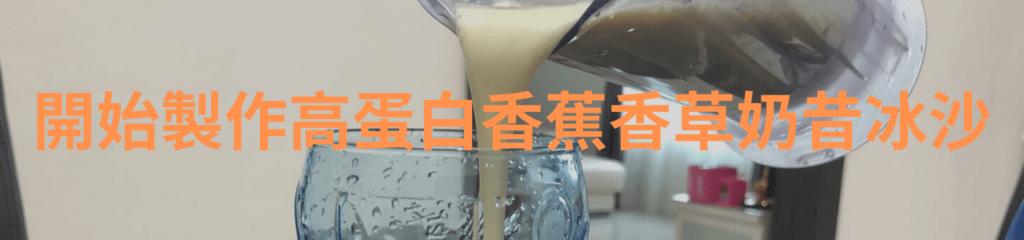 開始製作高蛋白香蕉香草奶昔冰沙