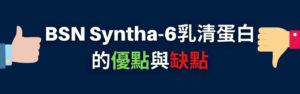 BSN Syntha-6乳清蛋白的優點與缺點