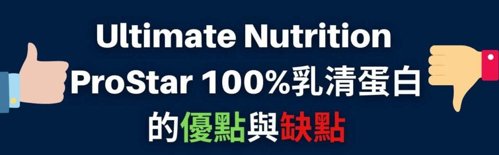 Ultimate Nutrition ProStar 100%乳清蛋白的優點與缺點