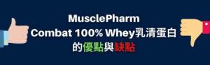 MusclePharm Combat 100% Whey乳清蛋白的優點與缺點