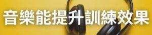 音樂能提升訓練效果(有研究證明!)