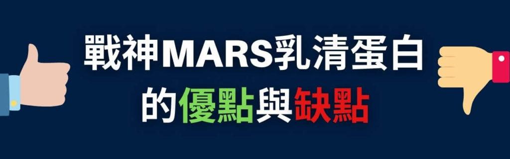戰神MARS乳清蛋白的優點與缺點