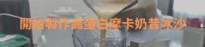 開始製作高蛋白摩卡奶昔冰沙