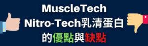 MuscleTech Nitro-Tech乳清蛋白的優點與缺點