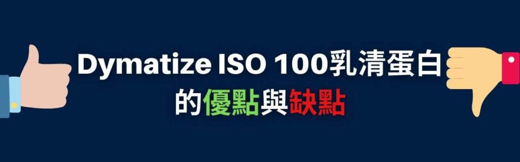 Dymatize ISO 100乳清蛋白的優點與缺點