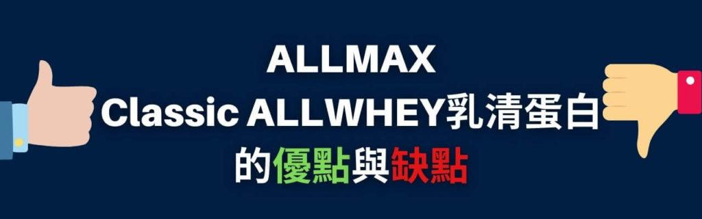 ALLMAX Classic ALLWHEY乳清蛋白的優點與缺點