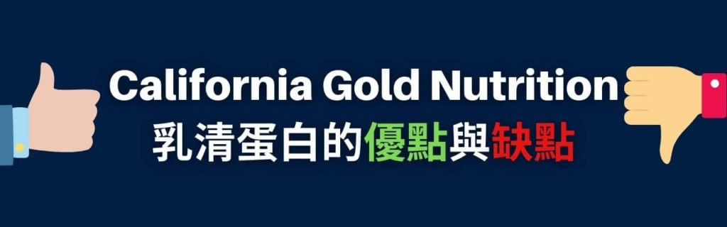 California Gold Nutrition乳清蛋白的優點與缺點