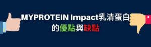 MYPROTEIN Impact乳清蛋白的優缺點