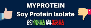 MYPROTEIN Soy Protein Isolate的優點與缺點