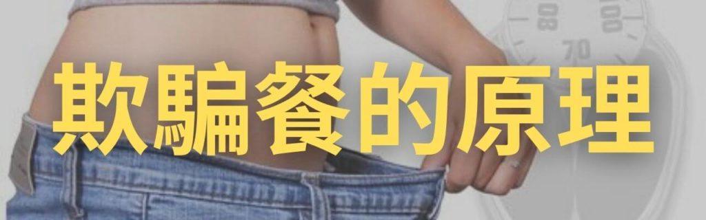 欺騙餐的原理(原來可以維持瘦素水平和促進新層代謝!?)