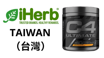 Cellucor C4 Ultimate台灣購買鏈接