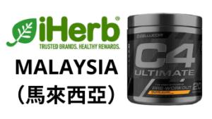Cellucor C4 Ultimate馬來西亞購買鏈接