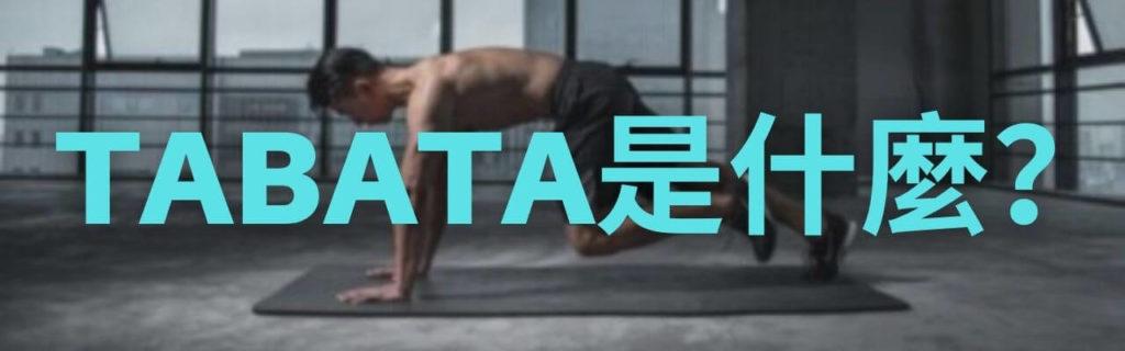 TABATA是什麼?(只需4分鐘就能有效燃脂!)