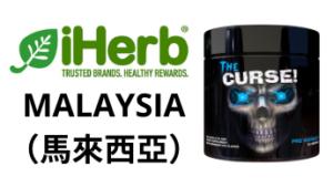 JNX Sports The Curse Pre-Workout馬來西亞購買鏈接