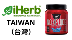 BSN N.O.-Xplode Legendary Pre-Workout台灣購買鏈接