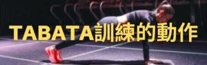 TABATA訓練的動作(你可以嘗試以下8個動作!)