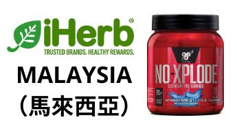 BSN N.O.-Xplode Legendary Pre-Workout馬來西亞購買鏈接