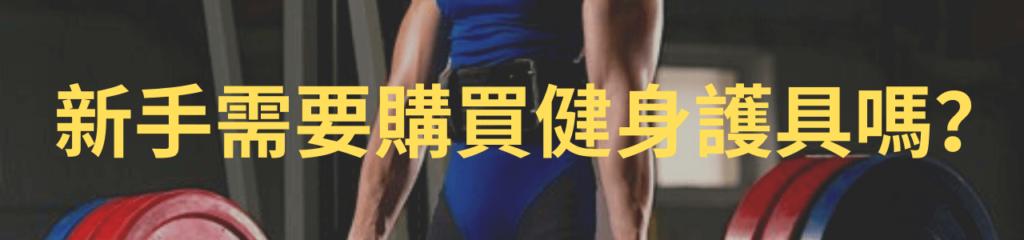新手需要購買健身護具嗎?
